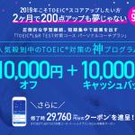 【4/24まで】スタディサプリTOEICパーソナルコーチキャンペーン情報!