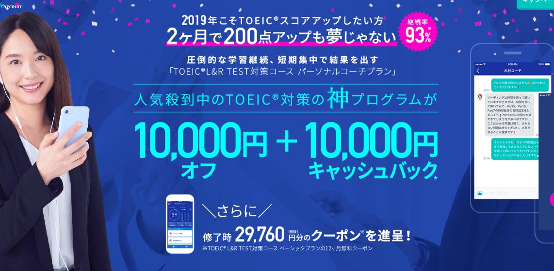 【6/14まで】スタディサプリTOEICパーソナルコーチキャンペーン情報!