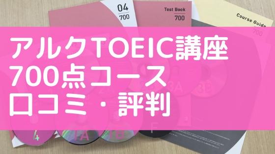 【必見】アルクTOEIC通信講座700点コース本気の口コミ・評判!