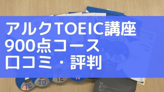 【必見】アルクTOEIC通信講座900点コース本気の口コミ・評判!