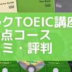 アルクTOEIC通信講座500点コース本気の口コミ・評判!