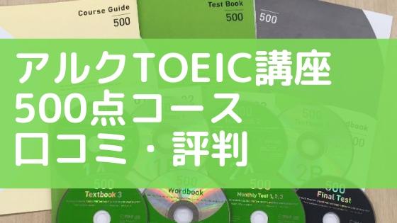 【必見】アルクTOEIC通信講座500点コース本気の口コミ・評判!