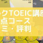 【必見】アルクTOEIC通信講座600点コース本気の口コミ・評判!