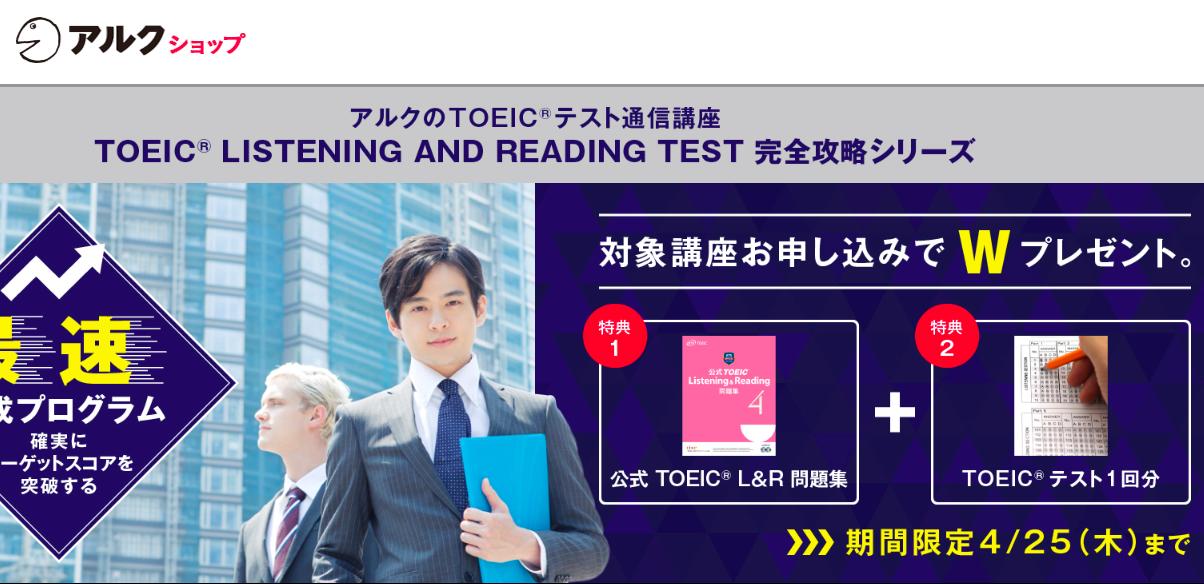 【4月限定】アルクTOEIC通信講座Wプレゼントキャンペーン!