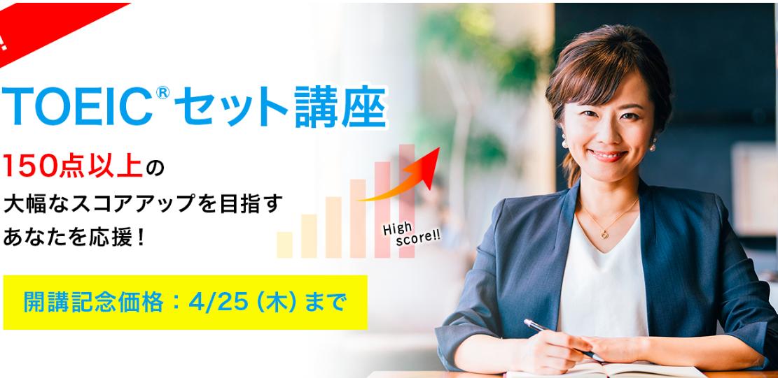 【超お得】アルクTOEIC通信講座セット講座販売開始!
