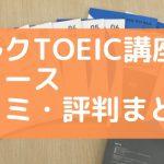 アルクTOEIC通信講座の口コミ・評判まとめ、購入前に必ずチェック!