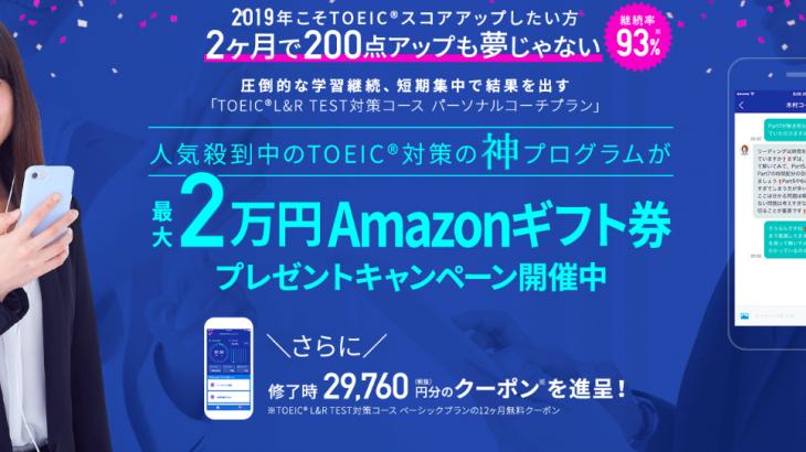 スタディサプリ パーソナルコーチAmazonギフト券キャンペーン!
