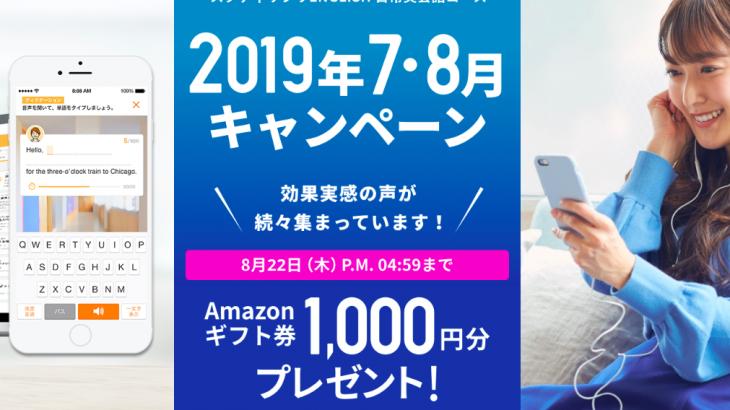 スタディサプリENGLISH 日常英会話 Amazonギフト券キャンペーン!