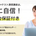 【必見】アルクTOEIC通信講座全額返金保証・お祝い金進呈!