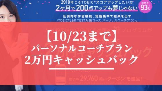 【今だけ】スタディサプリ パーソナルコーチ2万円キャッシュバックできる!