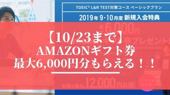スタディサプリTOEIC対策コース Amazonギフト券キャンペーン!