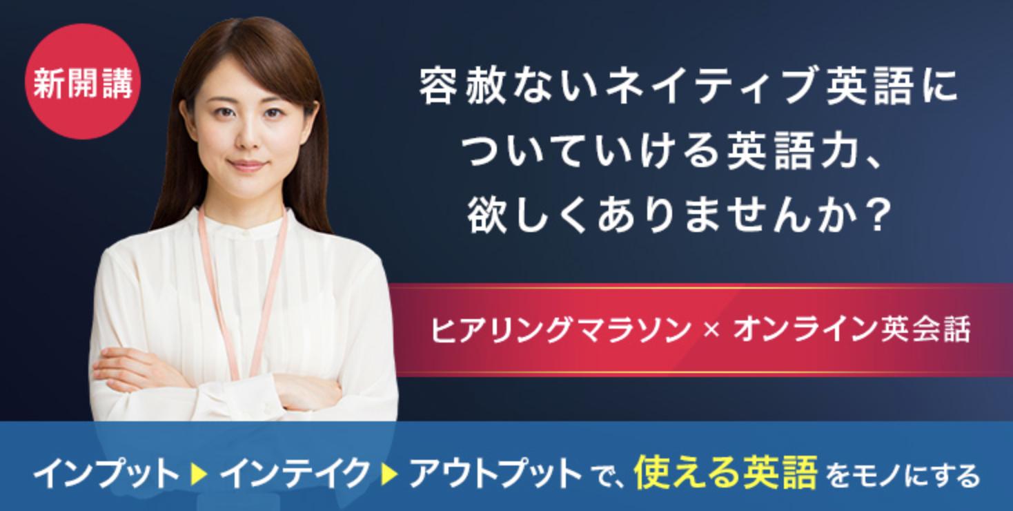 【新講座】ヒアリングマラソン英会話が新開講!