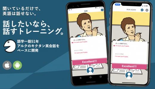 【アルク】トーキングマラソンのリアルな口コミ・評判
