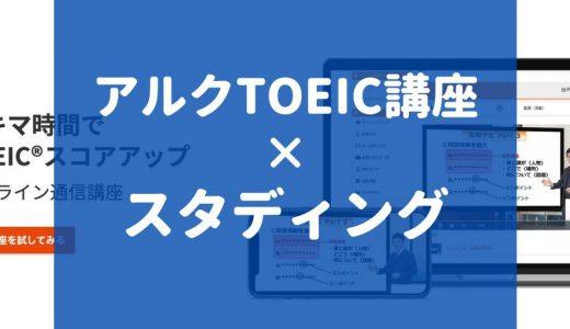 【スタディング】アルクTOEICオンライン講座がスタート!